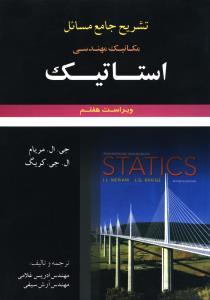 تشریح جامع مسائل مکانیک مهندسی استاتیک(ویراست هفتم)