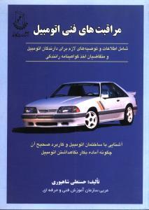 مراقبت های فنی اتومبیل