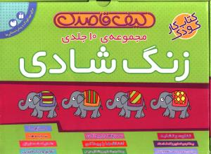 کیف قاصدک مجموعه ی 10 جلدی قاصدک زنگ شادی کتاب کار کودک