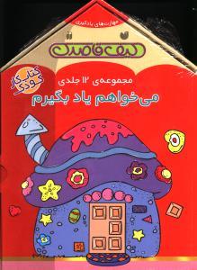 کیف قاصدک مجموعه ی 12 جلدی می خواهم یاد بگیرم کتاب کار کودک
