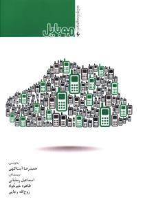سواد رسانه ای ش6 موبایل