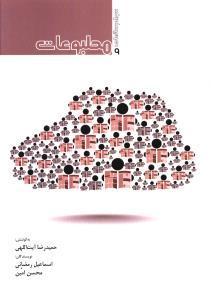 سواد رسانه ای ش 9 مطبوعات