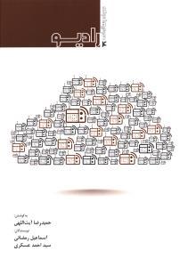 سواد رسانه ای ش 4 رادیو