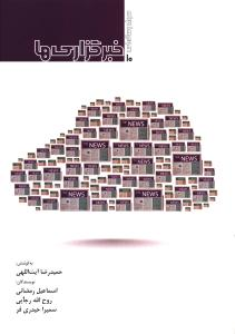 سواد رسانه ای ش 10 خبرگزاری ها