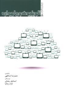 سواد رسانه ای ش 8 تلویزیون و ماهواره