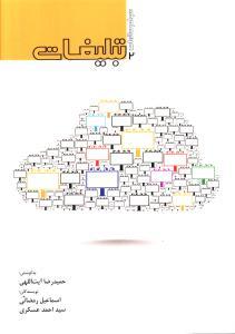 سواد رسانه ای ش 2 تبلیغات