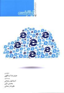 سواد رسانه ای ش 7 اینترنت