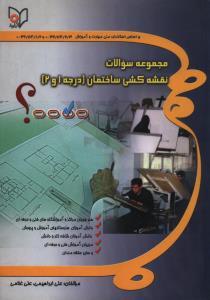 مجموعه سوالات نقشه کشی ساختمان درجه 1 و 2