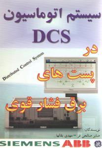 سیستم اتوماسیون DCS در پست های برق فشار قوی با CD