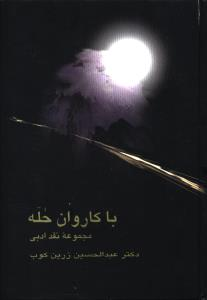 با کاروان حله مجموعه نقد ادبی