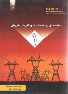 مقدمه ای بر سیستم های قدرت الکتریکی1