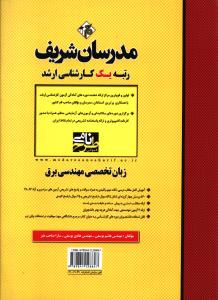 زبان تخصصی مهندسی برق مدرسان شریف