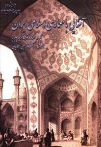 آشنایی با معماری اسلامی ایران