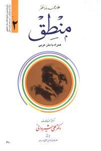 منطق 2 همراه با متن عربی