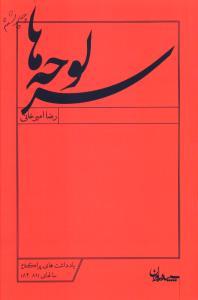 سر لوحه ها یادداشت های پراکنده سالهای (81-84)