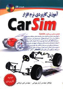 آموزش کاربردی نرم افزار CAR SIM