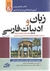 کتاب جامع دروس آزمون استخدامی متمرکز کشور زبان وادبیات فارسی