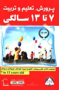 پرورش تعلیم و تربیت 7 تا 13 سالگی