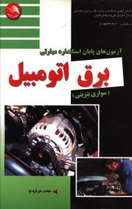 آزمون های پایان استاندارد مهارتی برق اتومبیل(سواری بنزینی)