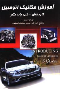آموزش مکانیک اتومبیل (کار دانش -فنی پایه یکم)