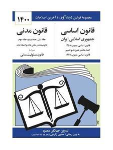 قانون اساسی همراه با قانون مدنی