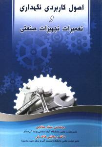 اصول کاربردی نگهداری و تعمیرات تجهیزات صنعتی