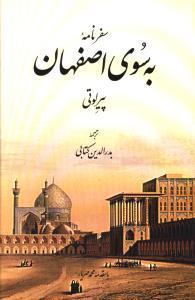 سفر نامه به سوی اصفهان
