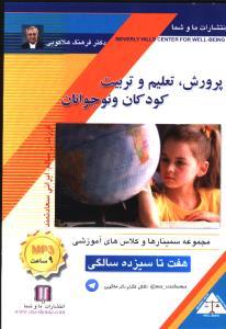 مجموعه سمینارهای و کلاس های آموزشی  فرهنگ هلاکویی پرورش و تعلیم و تربیت کودکان و نوجوانان هفت تا سیزده سالگی