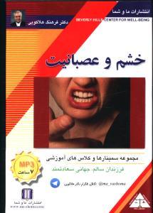 مجموعه سمینارهای و کلاس های آموزشی  فرهنگ هلاکویی خشم و عصبانیت