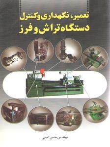 تعمیر،نگهداری و کنترل دستگاه تراش وفرز