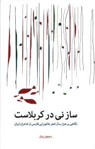 ساز نی در کربلاست نگاهی بر هزار شعر عاشورایی فارسی از شاعران ایران