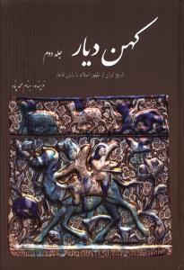 کهن دیار جلد دوم تاریخ ایران از ظهور اسلام تا پایان قاجار