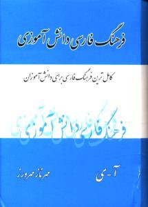 فرهنگ فارسی دانش آموزی کامل ترین فرهنگ فارسی برای دانش آموزان