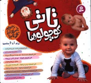 تاتی کوچولوها برای1 تا 6 ساله ها