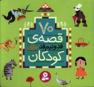 70 قصه ی قدو نیم قد برای کودکان