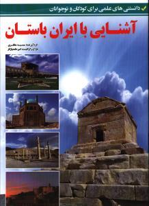 دانستنی های علمی برای کودکان و نوجوانان آشنایی با ایران باستان