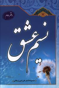نسیم عشق دفتر دوم مجموعه شعر علی ادبی