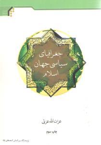 جغرافیای سیاسی جهان اسلام
