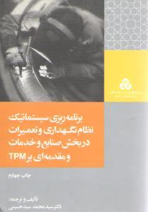 برنامه ریزی سیستماتیک نظام نگهداری وتعمیرات دربخش صنایع وخدمات ومقدمه ای برTPM