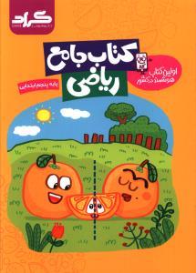 کتاب جامع ریاضی پایه پنجم ابتدایی