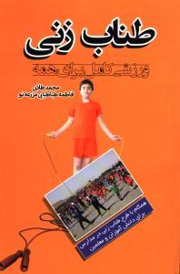 طناب زنی ورزشی کامل برای همه