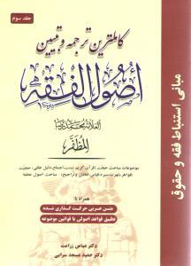 کاملترین ترجمه و تبیین اصول الفقه ج3