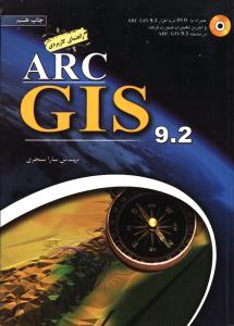 arc gis 9.2+cd