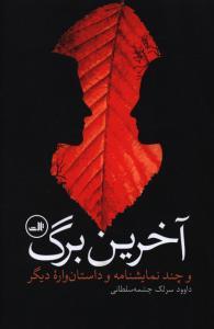 آخرین برگ وچند نمایشنامه و داستان واره ی دیگر