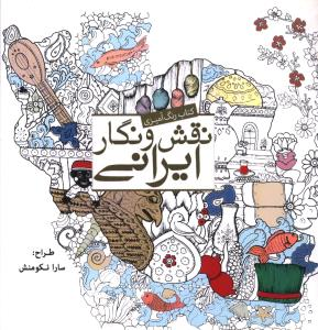 کتاب رنگ آمیزی نقش ونگار ایرانی