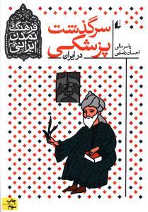 سرگذشت پزشکی در ایران فرهنگ و تمدن ایرانی
