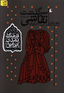 سرگذشت نقاشی در ایران فرهنگ و  تمدن ایرانی
