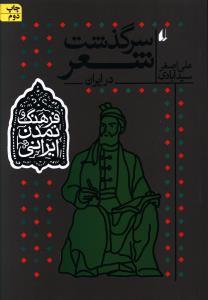 سرگذشت شعر در ایران فرهنگ و تمدن ایرانی