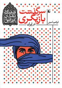 سرگذشت بازیگری در ایران فرهنگ و تمدن ایرانی