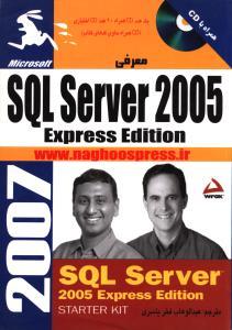 SQL SERVER 2005 EXPRESS EDITION+CD